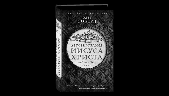 Как возможна «Автобиография Иисуса Христа»?