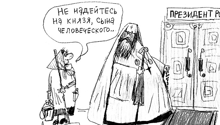 РПЦ и светское общество в РФ