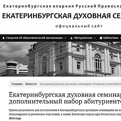 В Екатеринбургской семинарии недобор учащихся