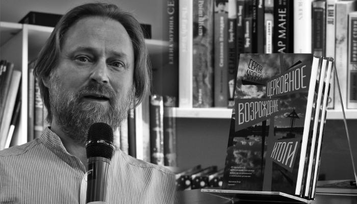 «Правда против Церкви не может быть»: в Екатеринбурге прошла презентация книги Сергея Чапнина