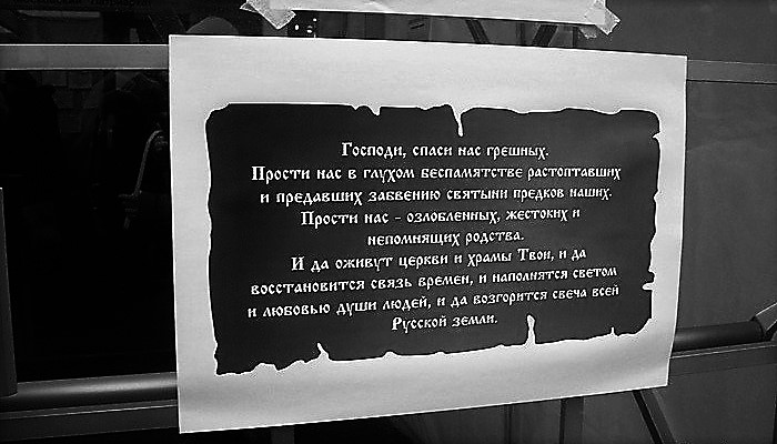 Цензор, проскомедия Матронушке и батюшка-отмаливатель на православной выставке