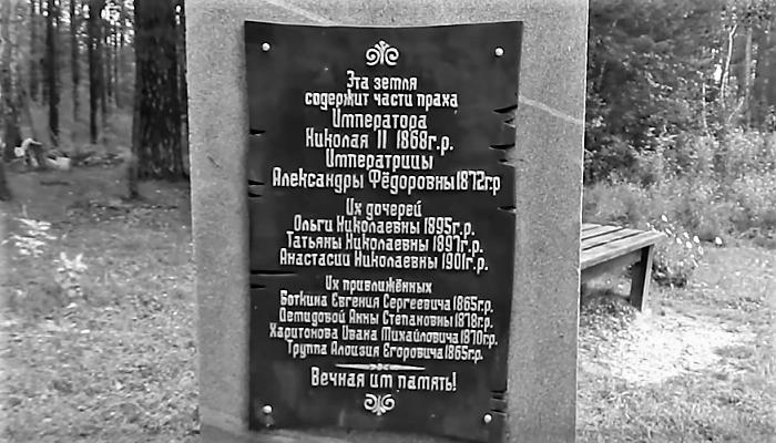 Екатеринбургская епархия претендует на Поросенков лог