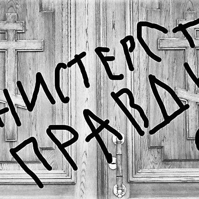 Нарушения религиозных прав и свобод в Украине: взгляд Московской патриархии и ООН