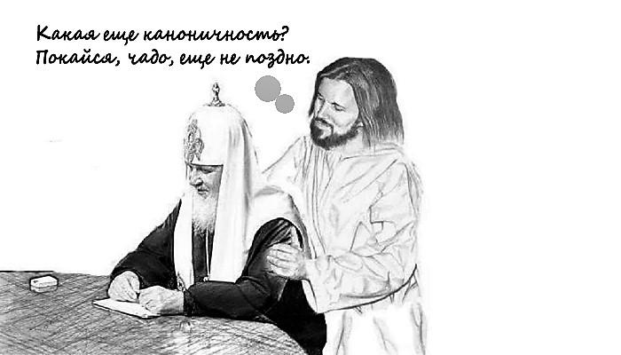 Христос и автокефалия