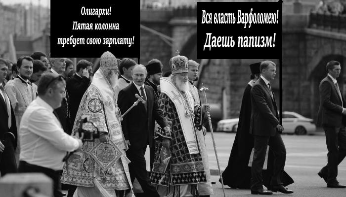 Александр Щипков о еретическом Константинополе и его приспешниках внутри РПЦ: расстригах и обиженных