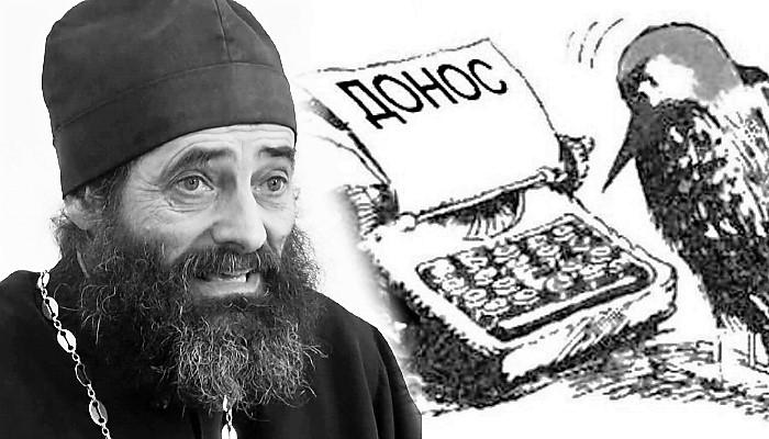 Иеромонах Макарий (Маркиш) выразил полное одобрение деятельности интернет-стукачей